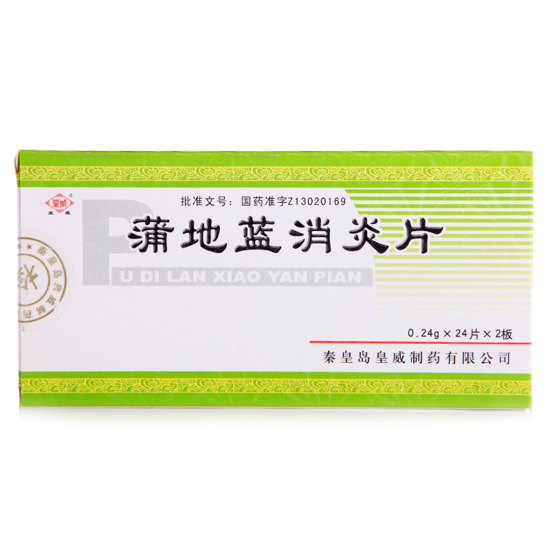 秦皇岛大恩药业 蒲地蓝消炎片