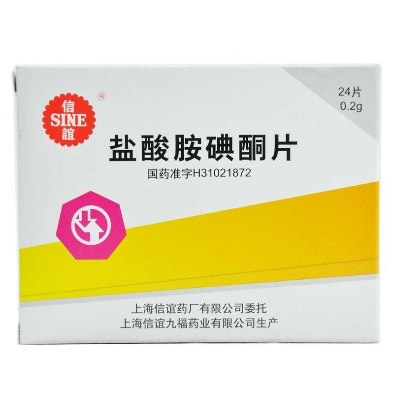 信谊 盐酸胺碘酮片