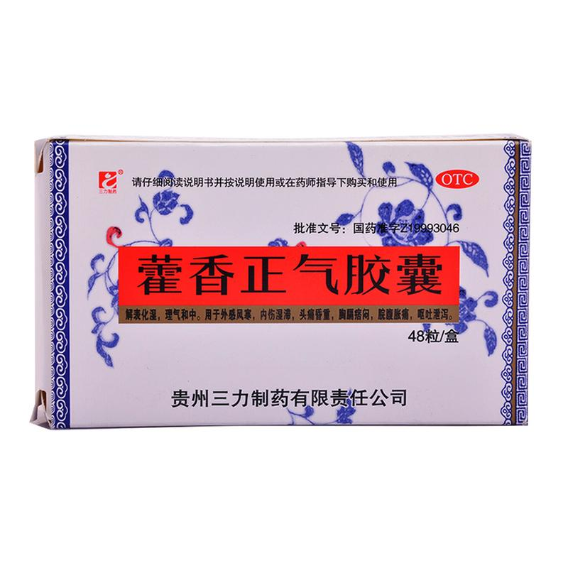 贵州三力 藿香正气胶囊