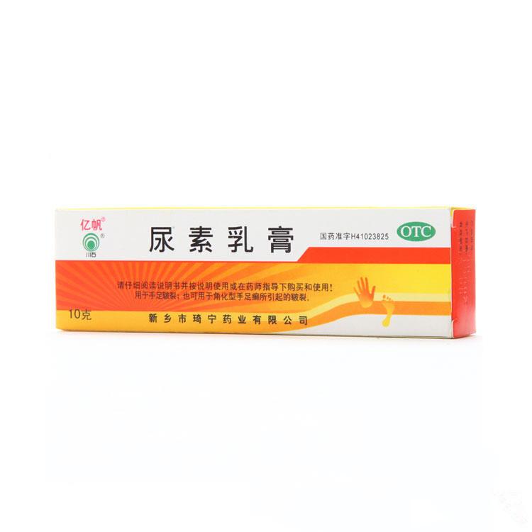 河南大新药业 尿素乳膏