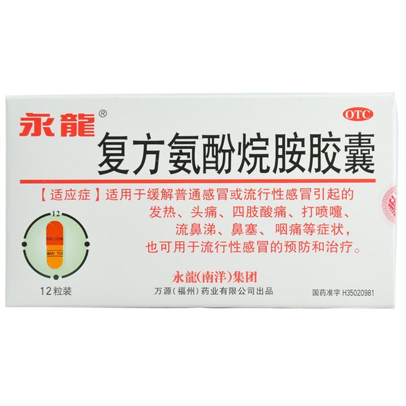万源药业 复方氨酚烷胺胶囊
