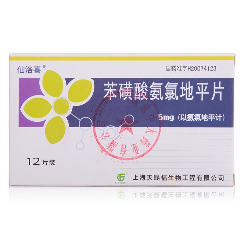 仙洛喜 苯磺酸氨氯地平片