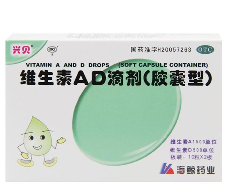 兴贝 维生素AD滴剂(胶囊型)