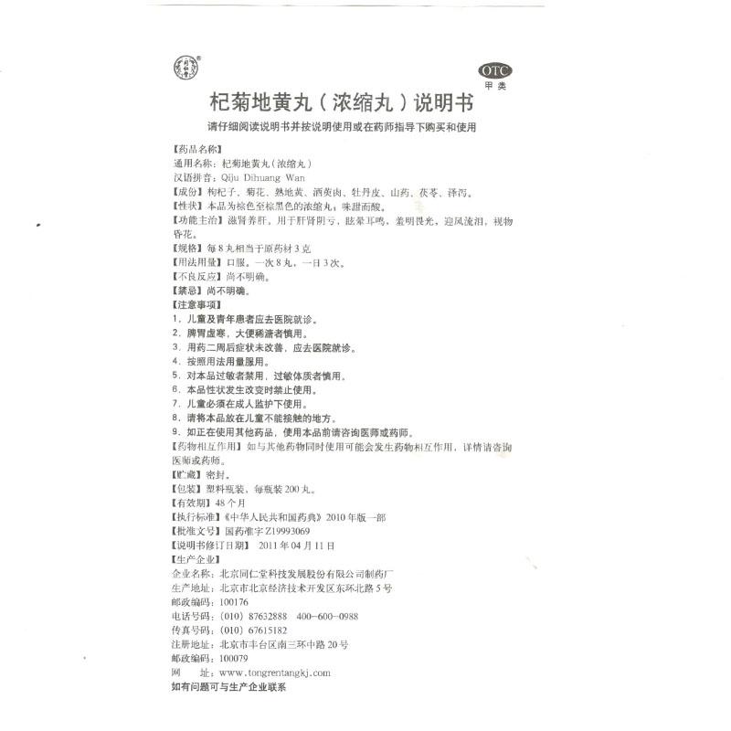北京同仁堂 杞菊地黄丸(浓缩丸)