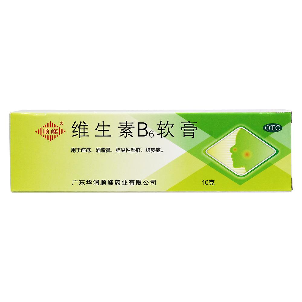 顺峰 维生素B6软膏