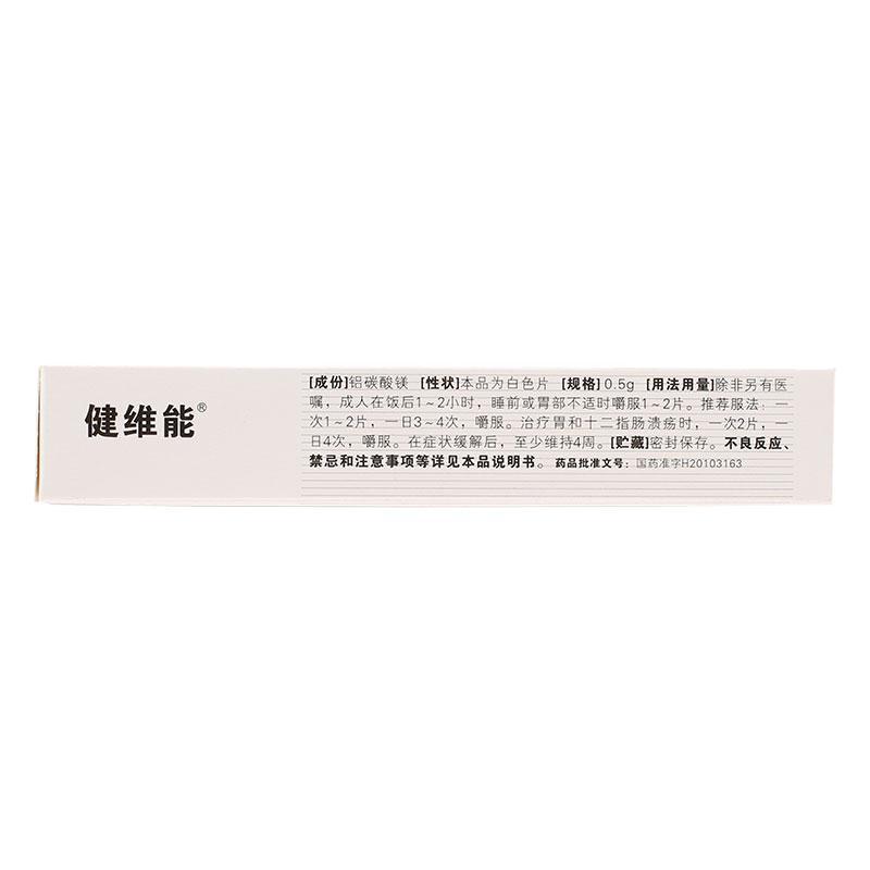 四川健能 铝碳酸镁片