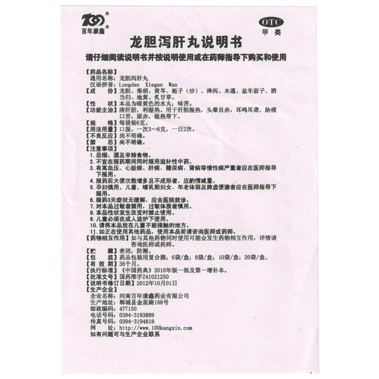 河南百年康鑫 龙胆泻肝丸