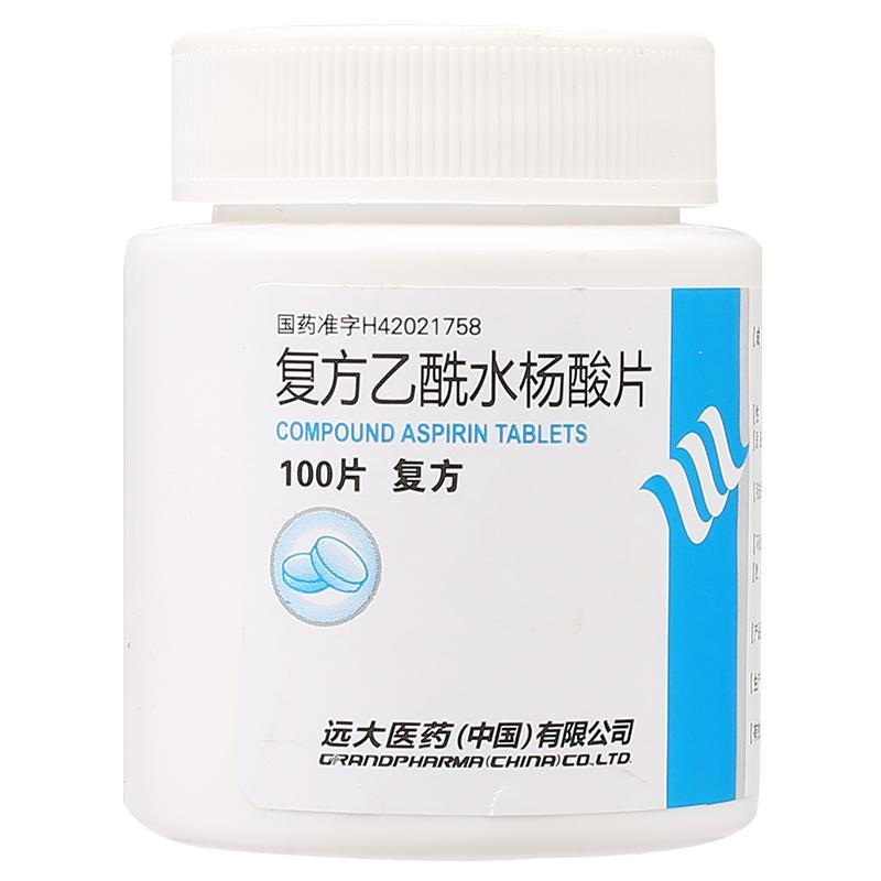 远大医药 复方乙酰水杨酸片