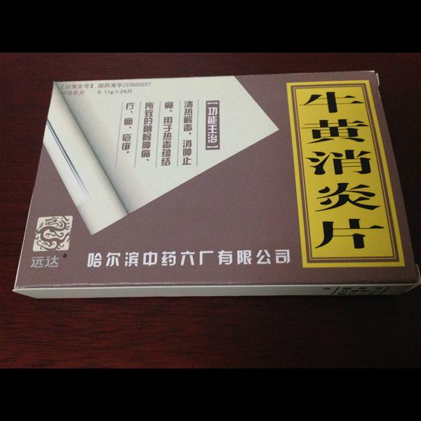 哈尓滨中药六厂 牛黄消炎片