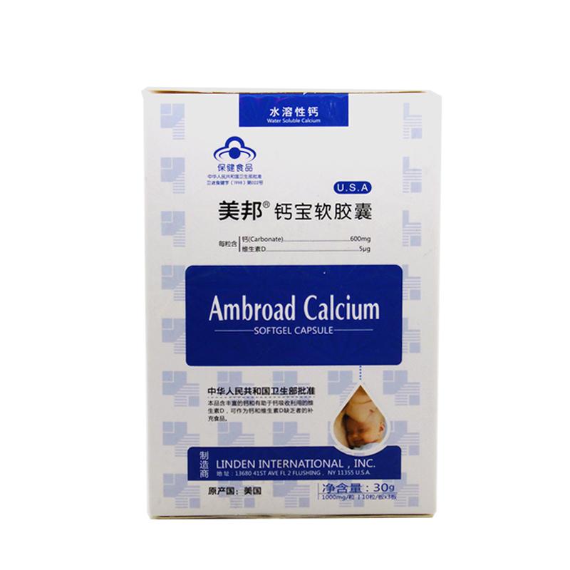 美邦钙宝软胶囊(营养素补充剂)(原名:水溶性钙)