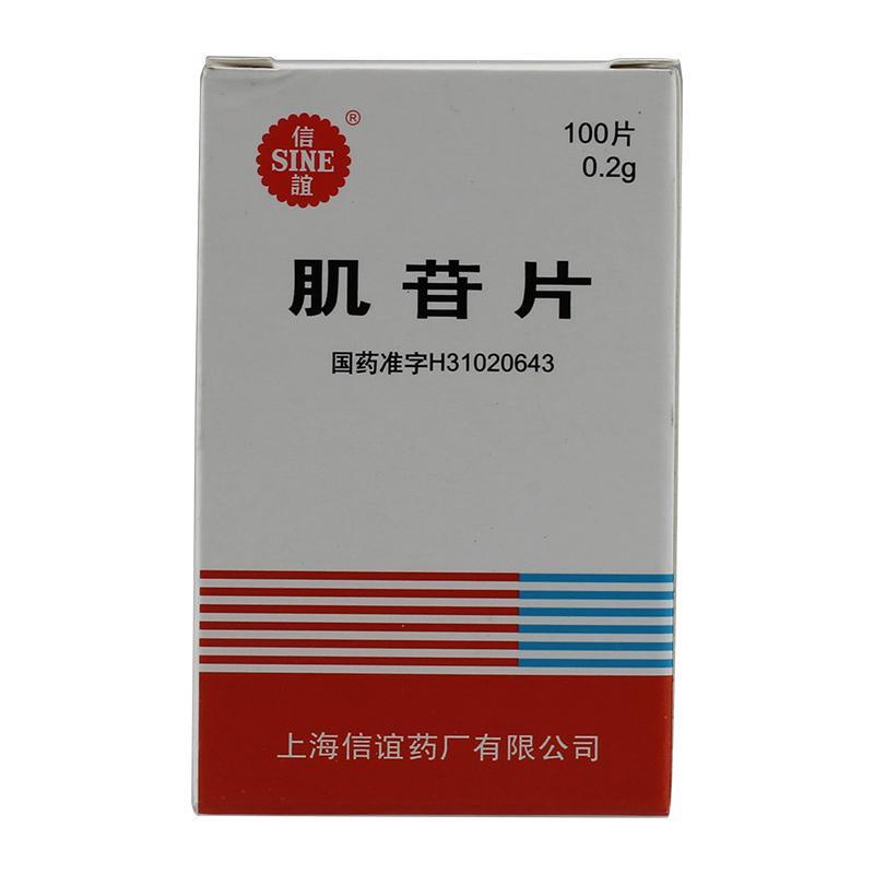 上海上药信谊药厂 肌苷片