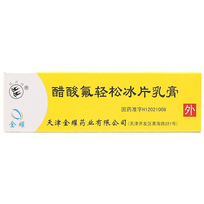 双燕牌 醋酸氟轻松冰片乳膏