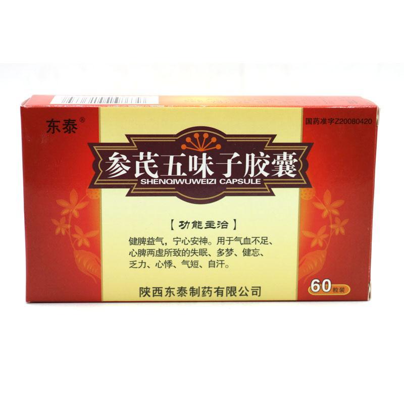 东泰 参芪五味子胶囊