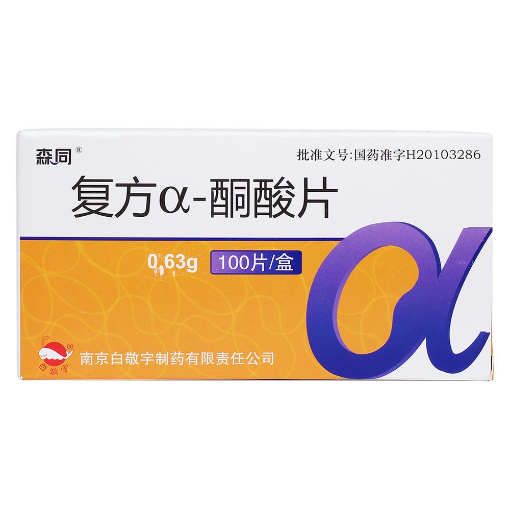 南京白敬宇 复方α-酮酸片