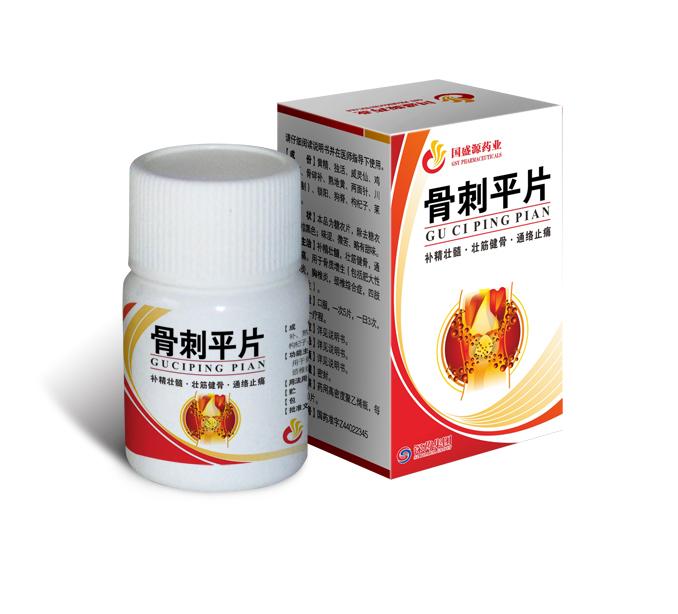 深圳国盛源 骨刺平片