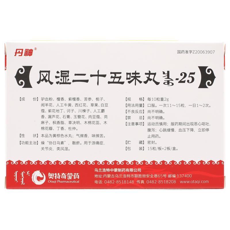 丹神 风湿二十五味丸(琪素-25)