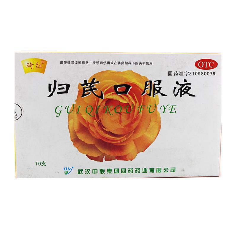 国药集团武汉中联四药药业 归芪口服液