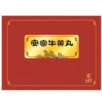 九芝堂 安宫牛黄丸