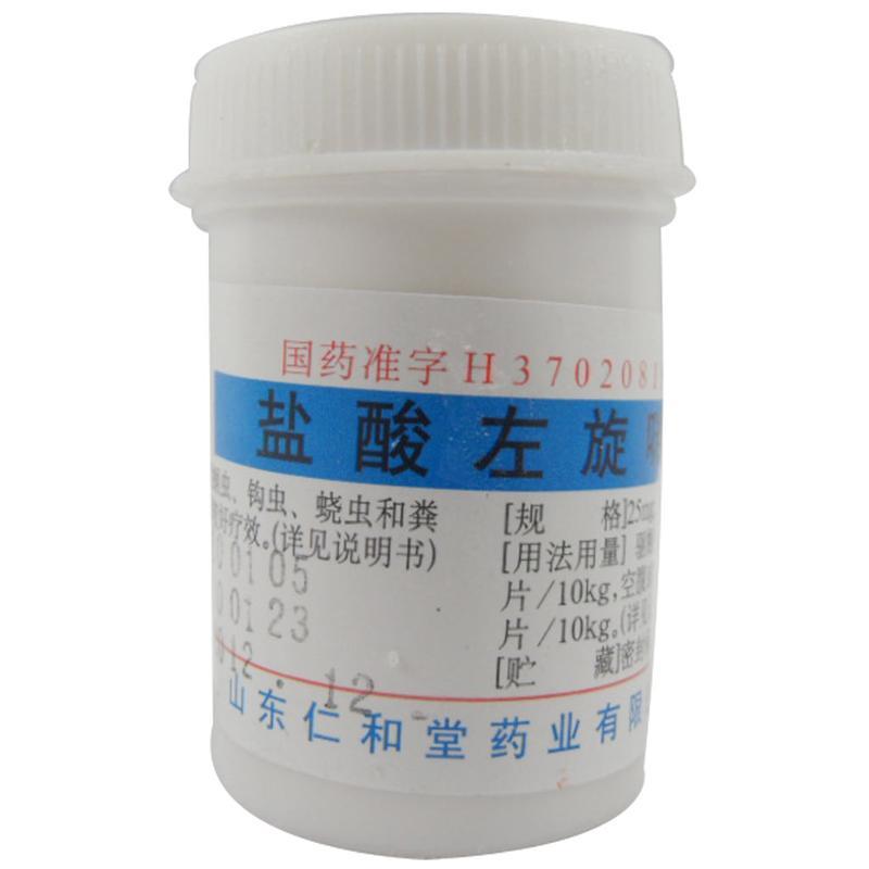 仁和堂药业 盐酸左旋咪唑片