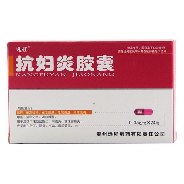 远程 抗妇炎胶囊