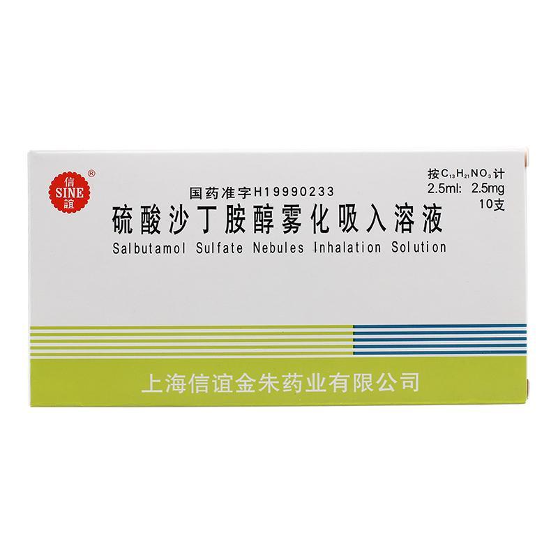 信谊 硫酸沙丁胺醇雾化吸入溶液