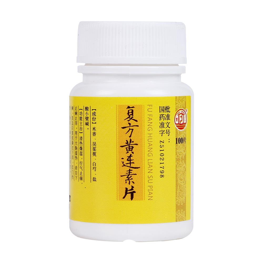 四川森科制药 复方黄连素片