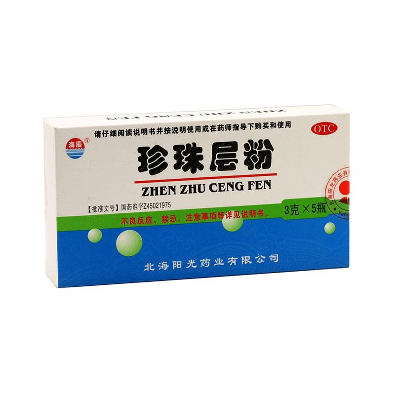 广西大海阳光药业 珍珠层粉