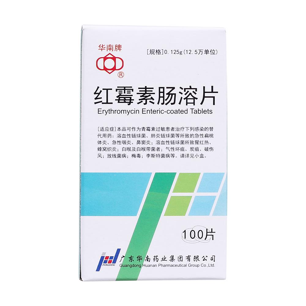 广东华南 红霉素肠溶片