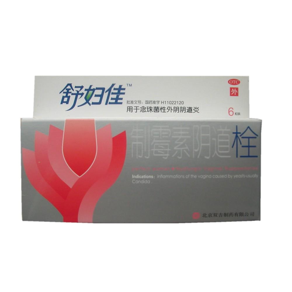 北京双吉 制霉素阴道栓