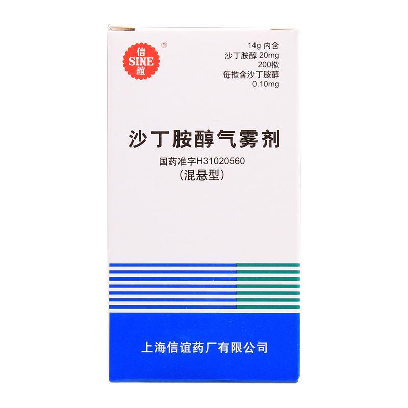 信谊 沙丁胺醇气雾剂