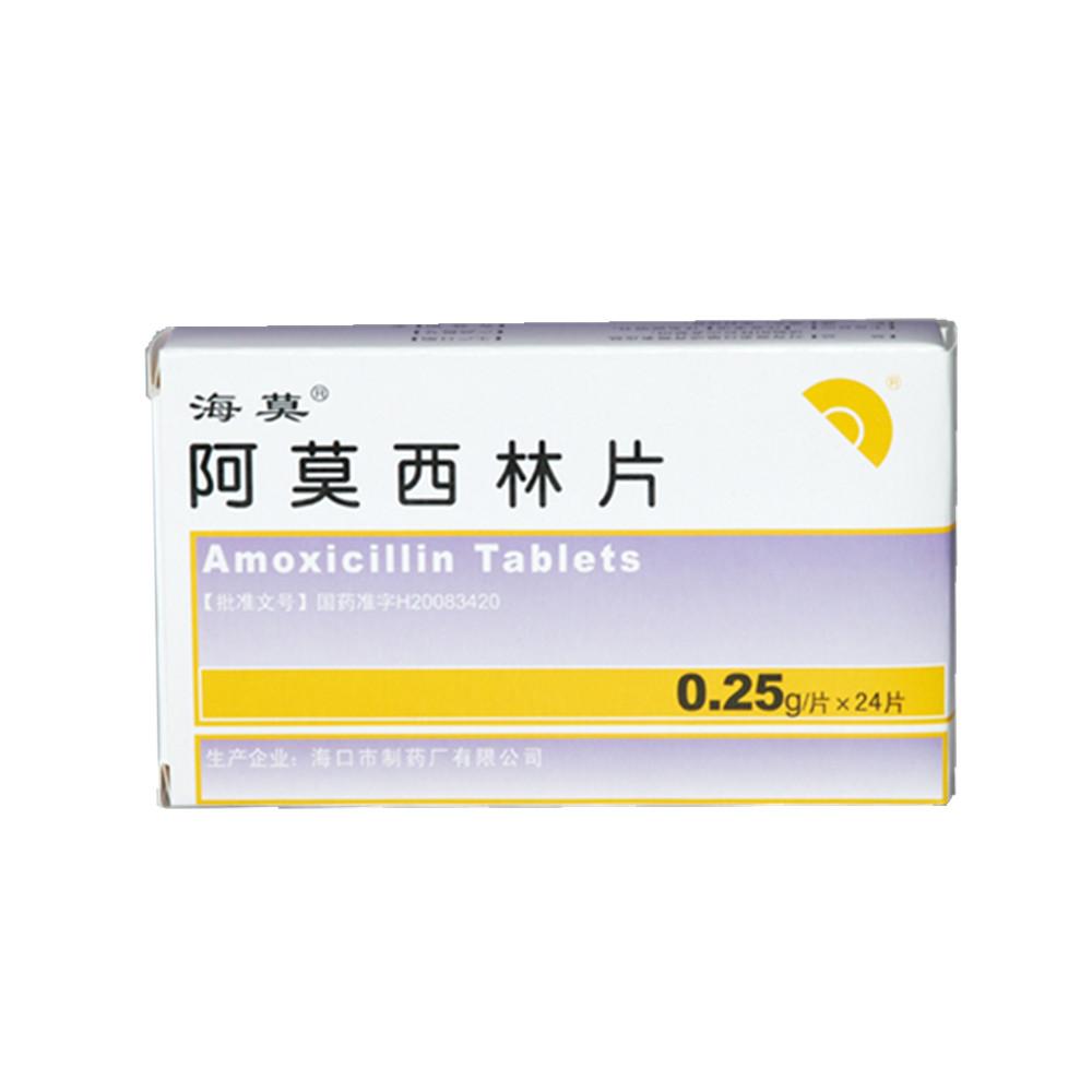 海口制药 阿莫西林片