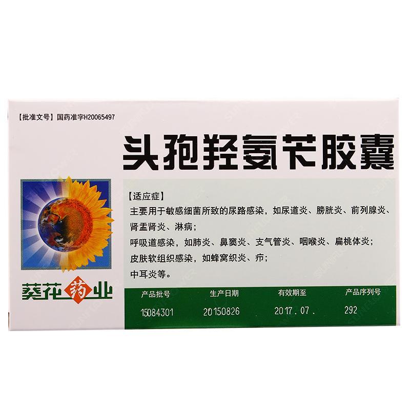 葵花药业 头孢羟氨苄胶囊