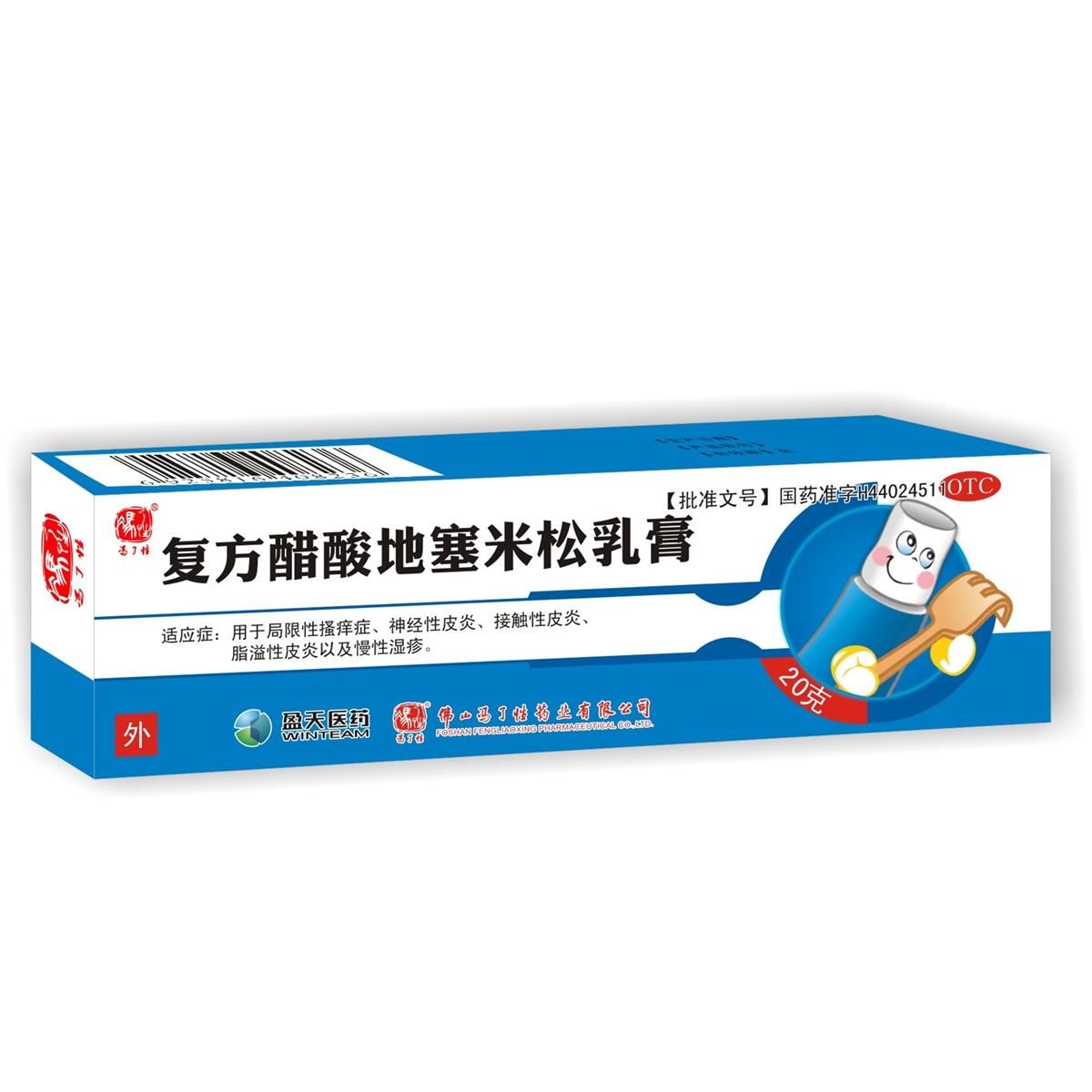 冯了性 复方醋酸地塞米松乳膏