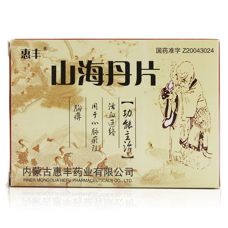 惠丰 山海丹片