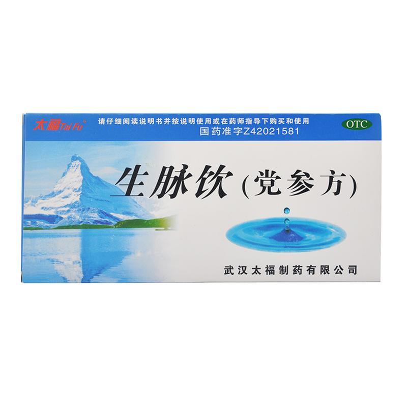 武汉太福 生脉饮(党参方)