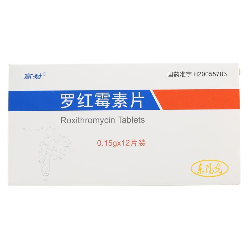 长江药业 罗红霉素片