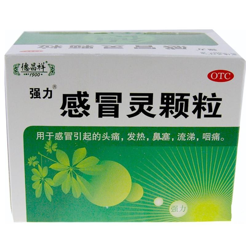 贵州汉方 感冒灵颗粒