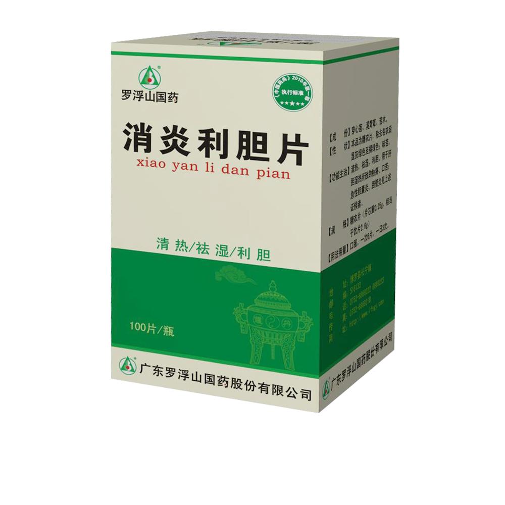 罗浮山国药 消炎利胆片