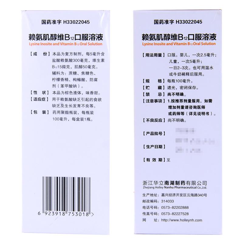 贝克诺顿(浙江)制药 赖氨肌醇维B12口服溶液