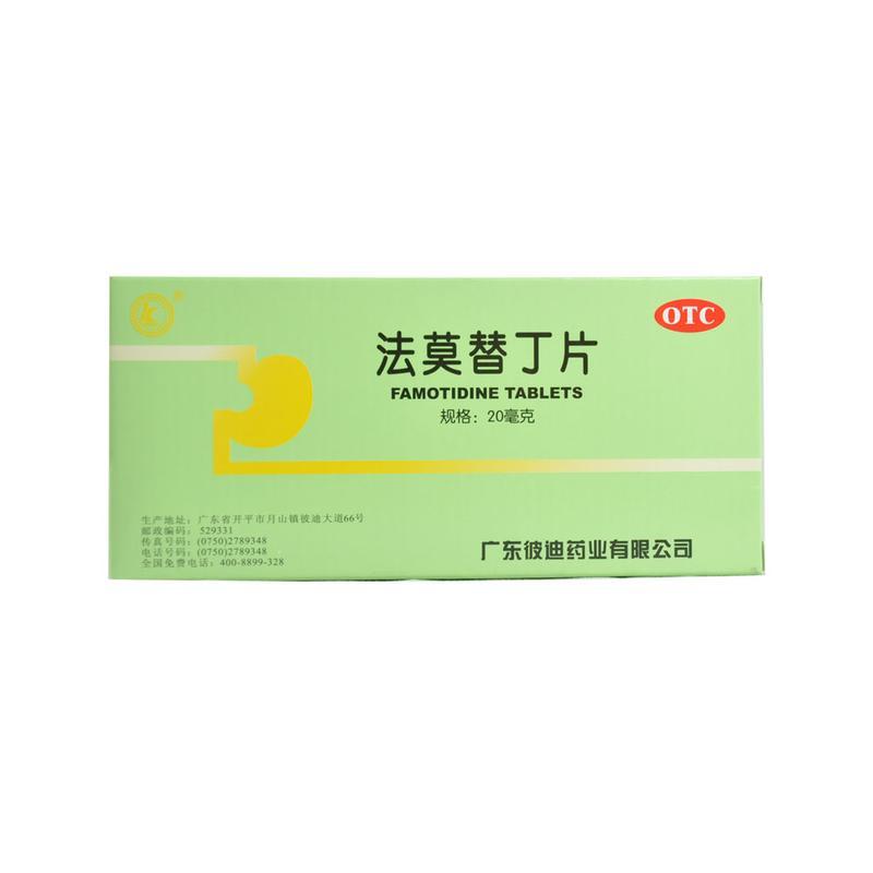广东彼迪 法莫替丁片
