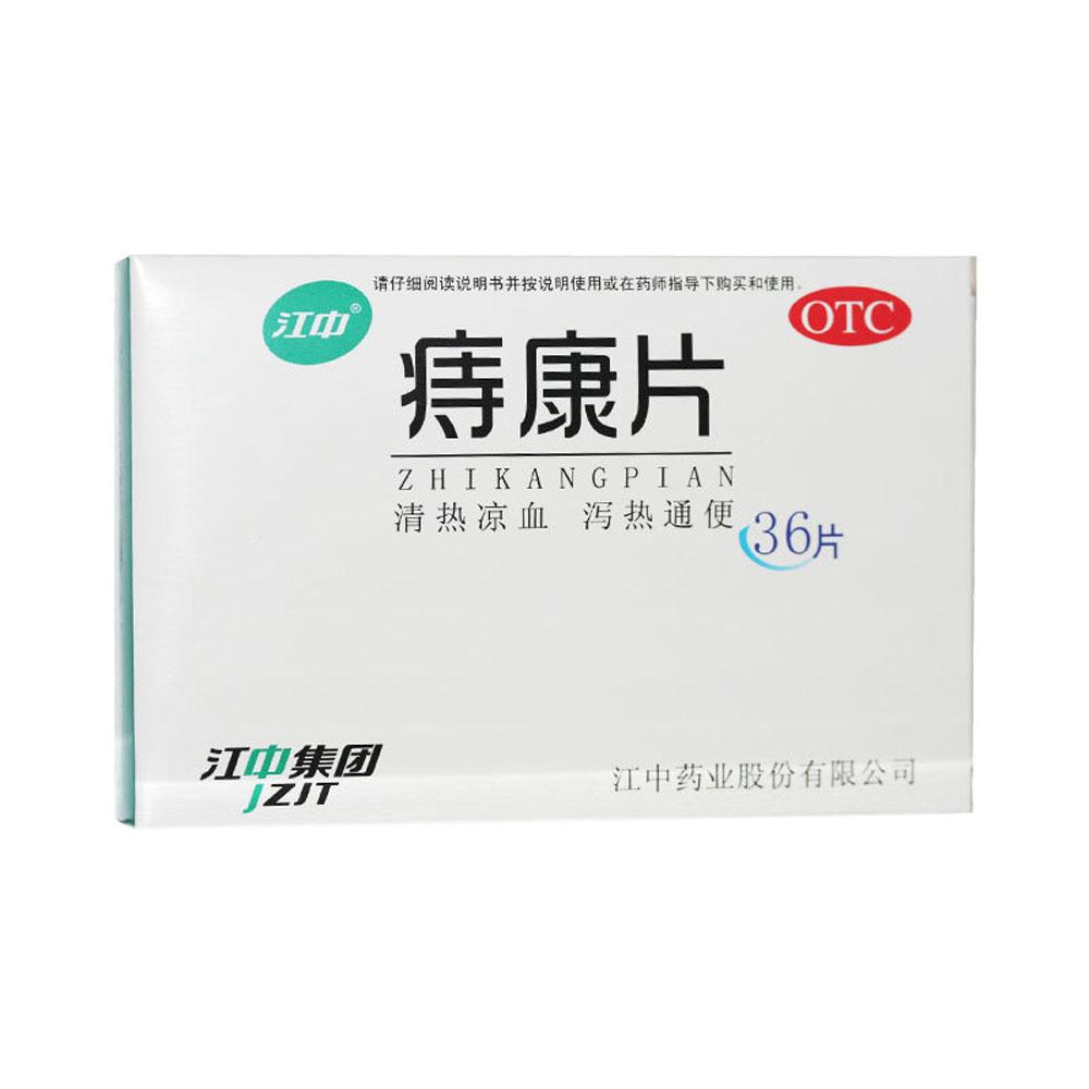 江中 痔康片