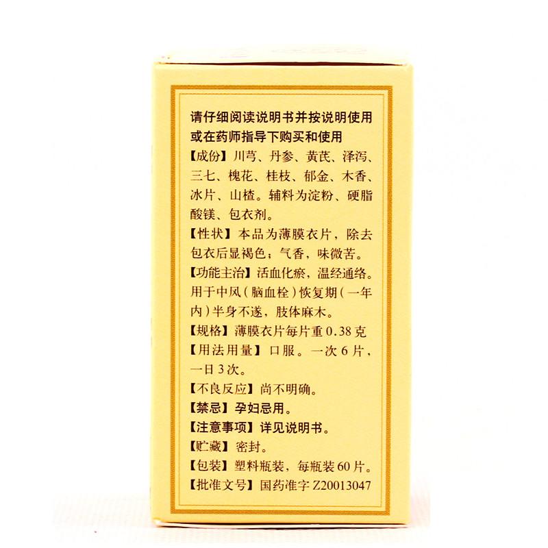 同仁堂 消栓通络片