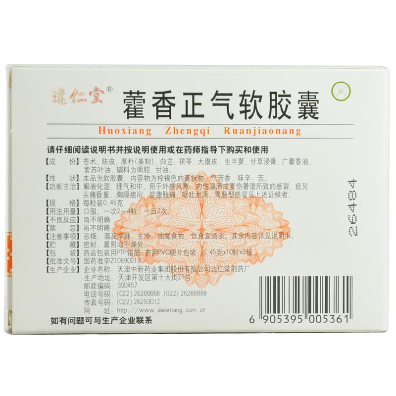 达仁堂 藿香正气软胶囊