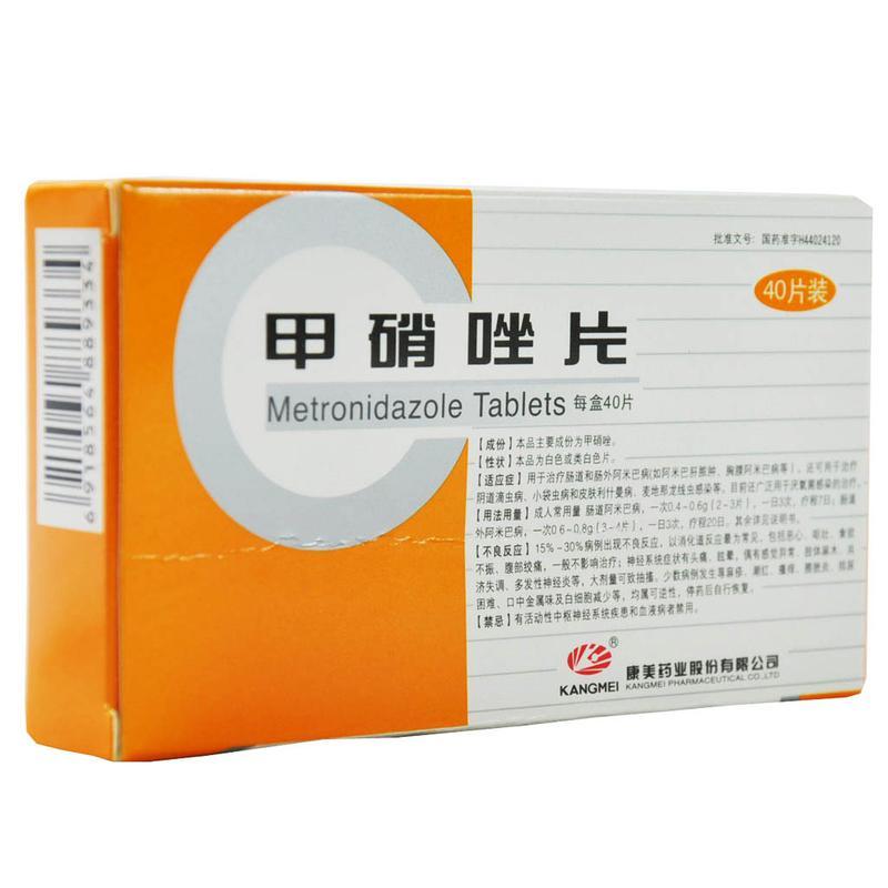 康美药业 甲硝唑片
