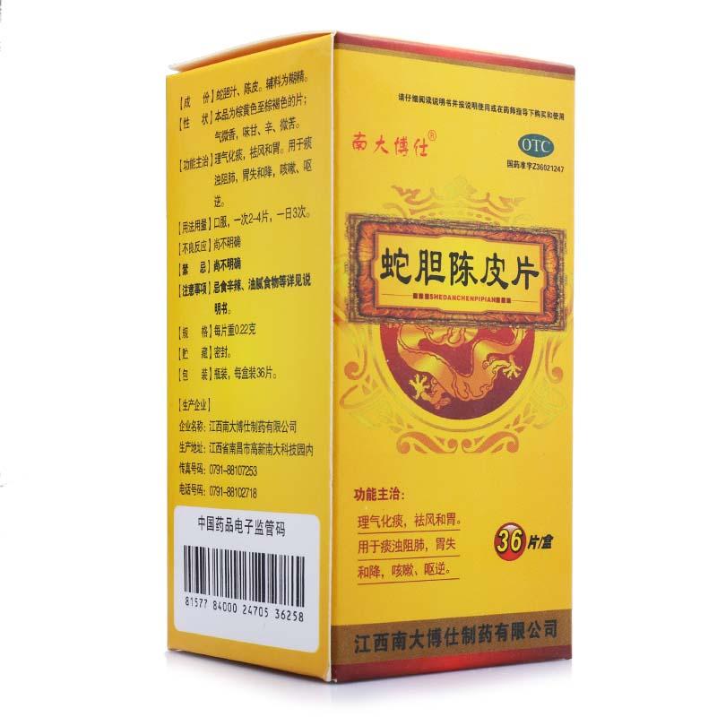 江西南大博仕 蛇胆陈皮片