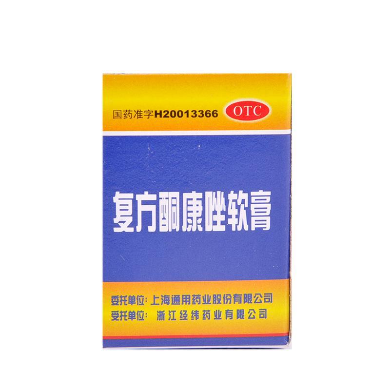 上海通用 复方酮康唑软膏
