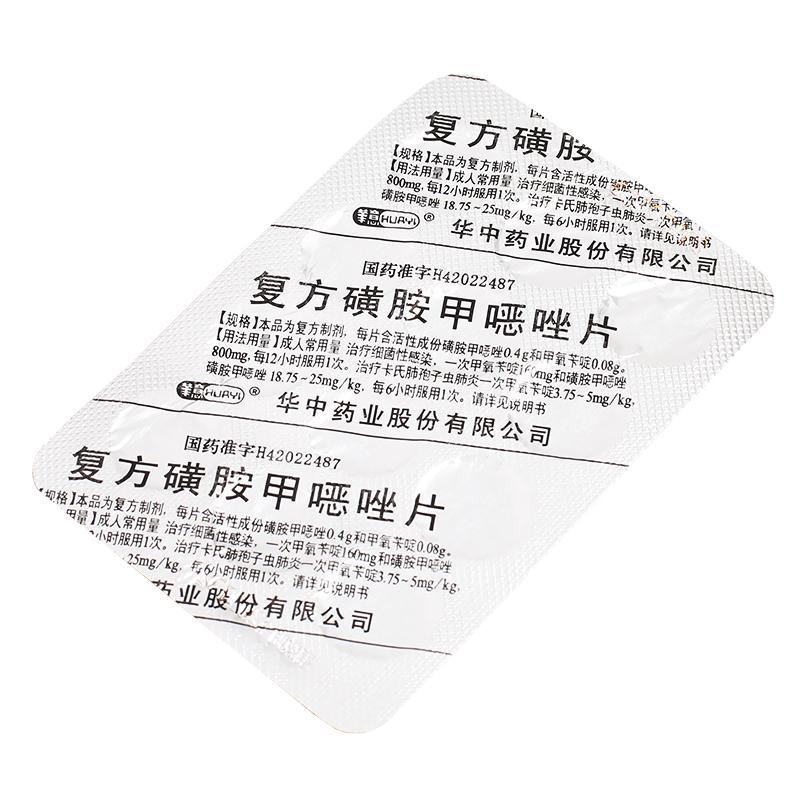 华中药业 复方磺胺甲噁唑片