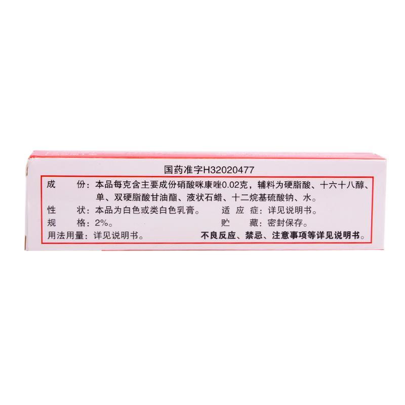 上海中华 硝酸咪康唑乳膏
