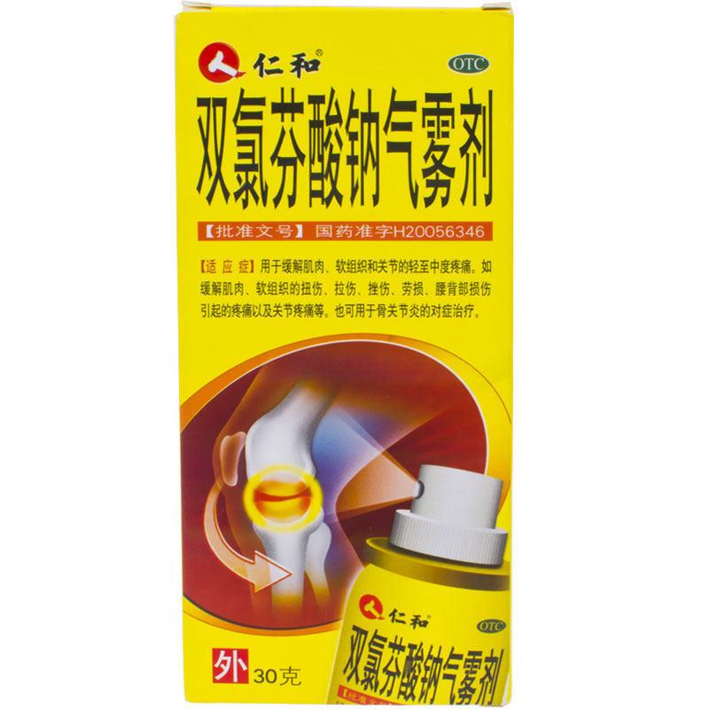 仁和 双氯芬酸钠气雾剂
