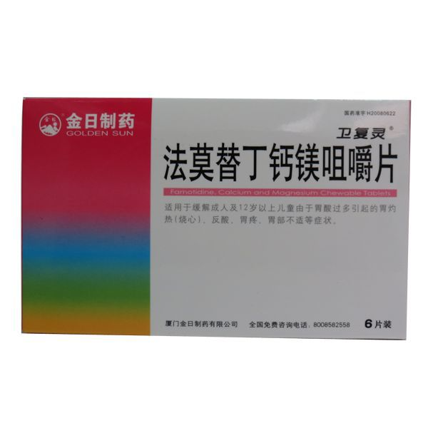 金日制药 法莫替丁钙镁咀嚼片